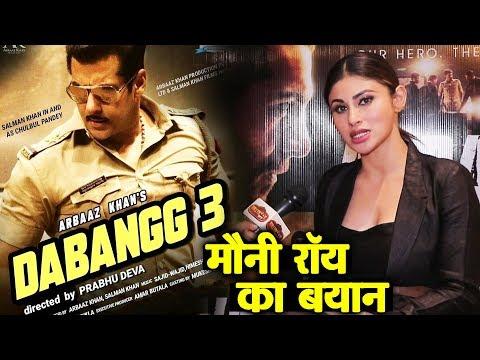 Salman के Dabangg 3 में Item Song पर बोली Mouni Roy