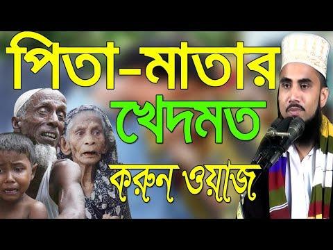পিতা-মাতার খেদমত করুন ওয়াজ Golam Rabbani Waz 2018 Bangla Waz 2018 Islamic Waz Bogra