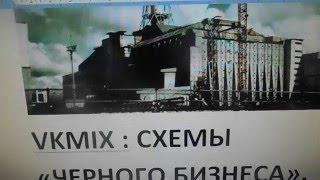 ОСТОРОЖНО! VKMIX – МОШЕННИКИ! Отзыв -2