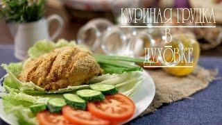Куриная грудка в духовке [Правильное питание] (Рецепты от  Easy Cook)