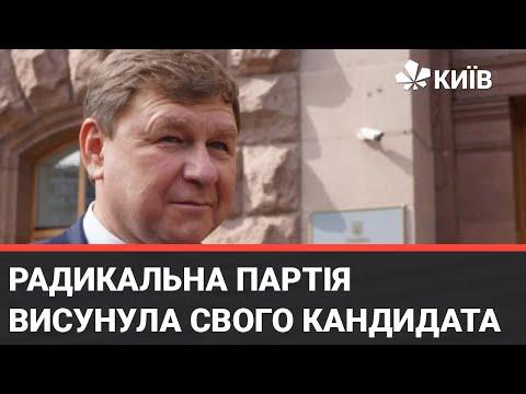 Хто такий кандидат у мери Києва від РПЛ Михайло Поживанов