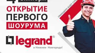 Открытие первого шоурума Legrand в Нижнем Новгороде