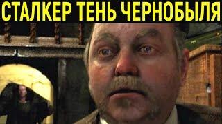 Сталкер Тень Чернобыля - Stalker Shadow of Chernobyl | S.T.A.L.K.E.R