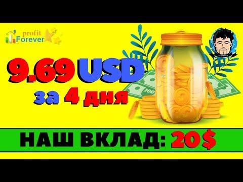 ✅ 9.69 USD за 4 дня ???? Profit Forever ???? ПАССИВНЫЙ ДОХОД