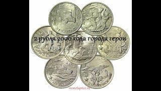 2 рубля 2000 года города воинской славы обзор стоимость