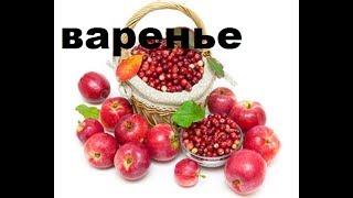 Варим Варенье Из Клюквы, Яблок и Орехов