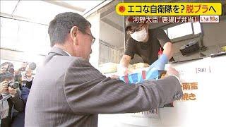 """河野大臣自らエコバッグ""""防衛省レジ袋廃止作戦""""(20/01/20)"""