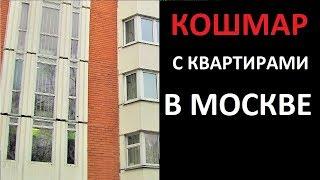 КОШМАР С КВАРТИРАМИ В МОСКВЕ