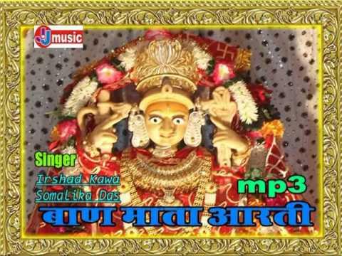 Aarti Maa Baan Mata Ki   Ban Mata Bhajan   Like Music Rajasthani   mp3