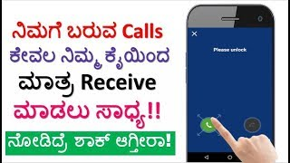 ನಿಮಗೆ ಬರುವ Calls ಕೇವಲ ನಿಮ್ಮ ಕೈಯಿಂದ ಮಾತ್ರ Receive ಮಾಡಲು ಸಾಧ್ಯ  New Trick 2018 Technical Jagattu