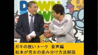 ガキの使い トーク 松本が男子と女子の産み分け方法を披露「ちびっ子にはハード」浜田爆笑w