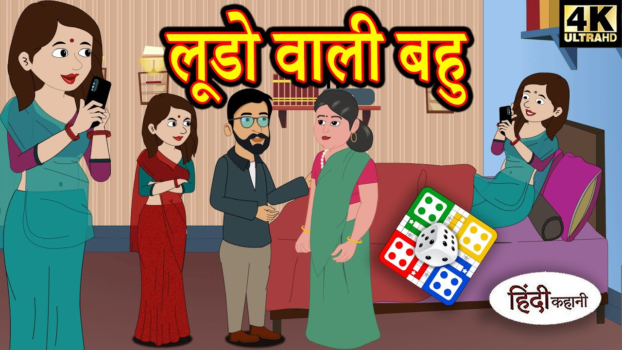 Kahani लूडो वाली बहु - hindi kahaniya | story time | saas bahu | new story | kahaniya | New stories