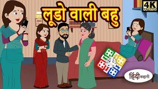 Kahani लूडो वाली बहु - hindi kahaniya   story time   saas bahu   new story   kahaniya   New stories