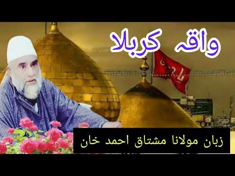 Shahzada karbala  part 2 Mmushtaq ah khan