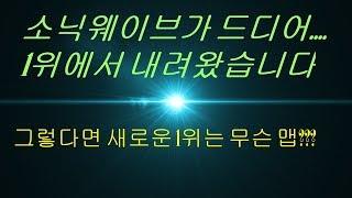 (2018/1/18기준) 소닉웨이브가 드디어 1위에서 내려왔다!!! 지오메트리대쉬 세상에서 가장 어려운 데몬 TOP 10