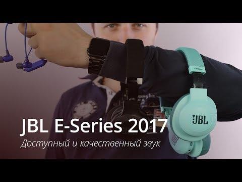 JBL E-серия 2017 - беспроводное удовольствие за разумные деньги