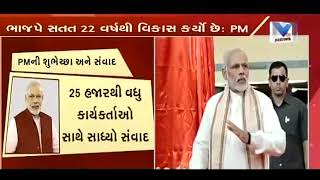 Diwali 2017: PM Modi wished Varanasi & Gujarat Workers via Audio Page | Vtv News