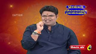 Parigaramum Palangalum - Captain TV Show