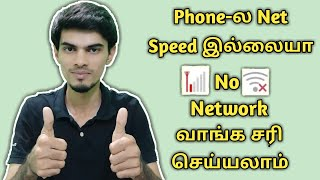 No Network | How to Get High Speed Network | Simple Tips | Network Boost