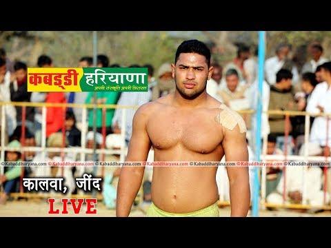 KALWA, JIND (कालवा जींद ) KABADDI HARYANA LIVE || KABADDI HARYANA ||