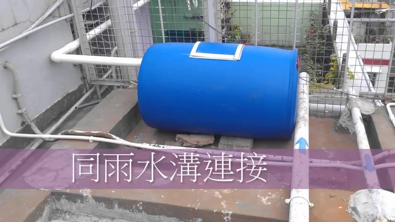 DIY 雨水回收 - YouTube