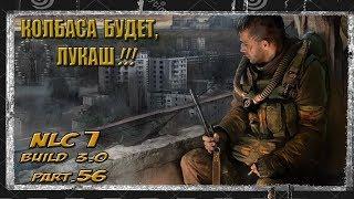 СТРИМ S.T.A.L.K.E.R. NLC7: Build 3.0 серия 56 СВОБОДА-СВОБОДЕН, ДОЛГ-ДОЛЖЕН)