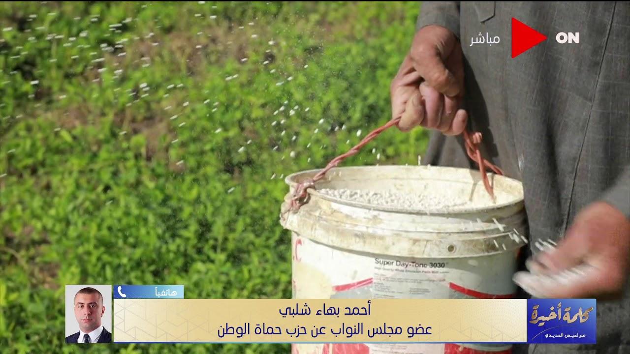 كلمة أخيرة - -حقيقة بيع المياه للفلاحين- ..حزب حماة وطن يوضح مشروع قانون بالبرلمان  - نشر قبل 2 ساعة