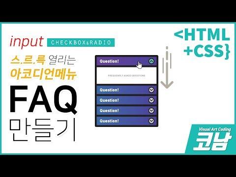 아코디언메뉴! 스르륵 열리는 FAQ(자주묻는질문) 만들기 / 코딩강좌[HTML+CSS{코남}]