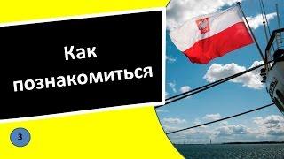 3. Как познакомиться - Польский язык для чайников
