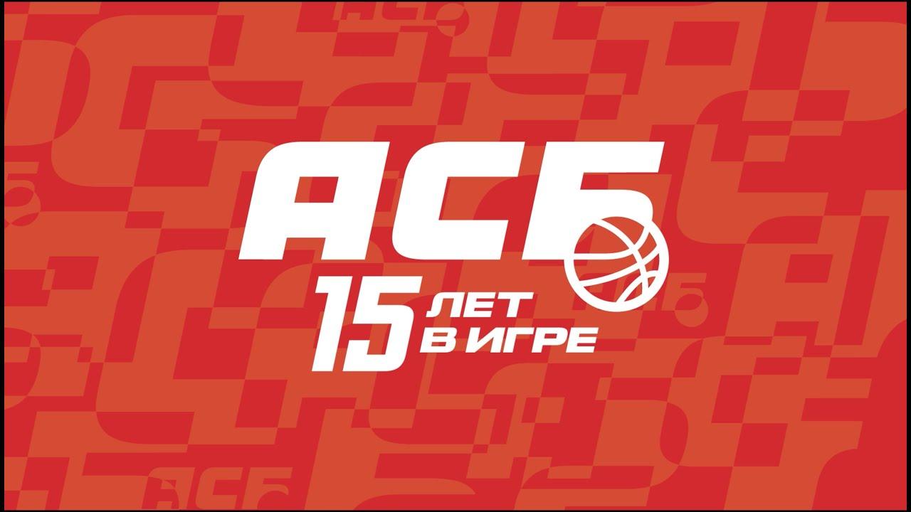 Сезон АСБ 2021-2022: 15 лет в игре!