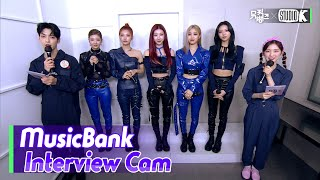 (ENG SUB)[MusicBank Interview Cam]  있지 (ITZY   Interview)  l @MusicBank KBS 210430