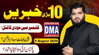 Top 10 with GNM | Today's Top Latest Updates by Ghulam Nabi Madni | 9 August 2020 |