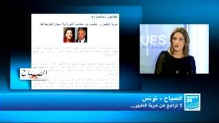 صحف العالم -المغرب العربي| تونس: لا تراجع عن حرية التعبير/محنة الجزائريين مع السكن