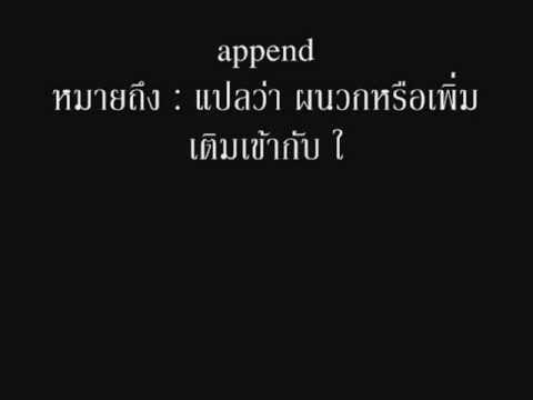 คำศัพท์คอมพิวเตอร์ By Kao.wmv