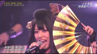 Repeat youtube video LIVE SDD 2016 和楽器バンド/千本桜