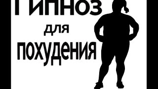 Сеанс Гипноза! Похудение, Снижение Веса!!!