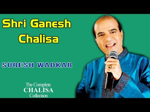 Shri Ganesh Chalisa | Suresh Wadkar | ( Album: The Complete Chalisa Collection )