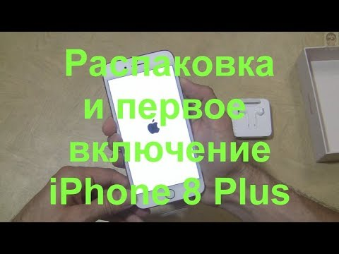 Распаковка и первое  включение IPhone 8 Plus+Активация
