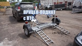 Прицеп эвакуатор с частичной погрузкой автомобиля Багем