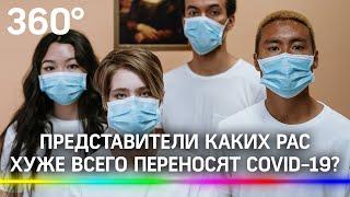 Азиаты и темнокожие хуже переносят коронавирус Исследование британских учёных