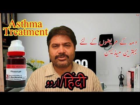 Asthma Treatment By Dr Aqeel-- Dama Ka Ilaj