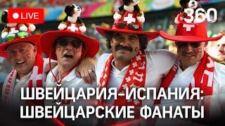 Евро 2020 матч Швейцария Испания Швейцарские болельщики в Санкт Петербурге
