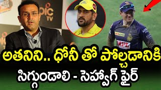 Virender Sehwag Fires On Comparing Dhoni With Eoin Morgan|KKR vs CSK Match 15 Updates|IPL 2021