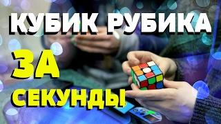 КАК СОБИРАЮТ КУБИК РУБИКА НАСТОЯЩИЕ ПРОФИ | Just Lviv It 2017 final 3x3