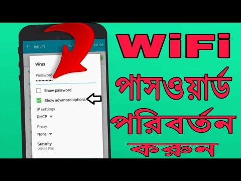 কিভাবে ওয়াইফাই পাসওয়ার্ড পরিবর্তন করবেন? How to change wifi password in Bengali
