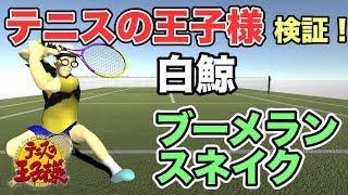 【物理エンジン】テニスの王子様の必殺技を検証【白鯨・ブーメランスネイク】