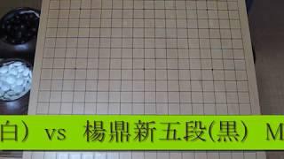 柯潔九段 白  vs  楊鼎新五段 黒 MR囲碁1401