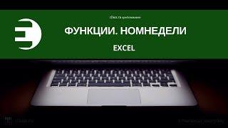 Excel. Функции. НОМНЕДЕЛИ
