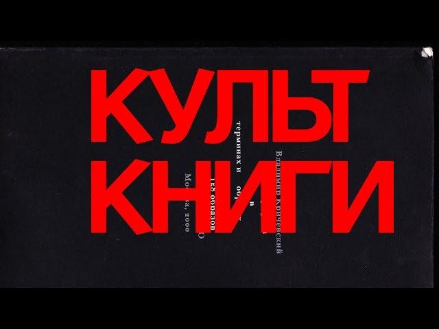 Книжная полка графического дизайнера. КУЛЬТОВЫЕ КНИГИ