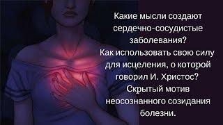 Истинные причины сердечно сосудистых заболеваний Светлана Балабуюк